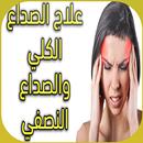 كيفية علاج صداع الرأس الشديد APK
