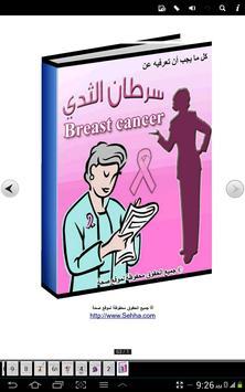 سرطان الثدي apk screenshot