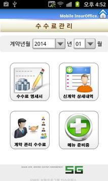 세인 apk screenshot