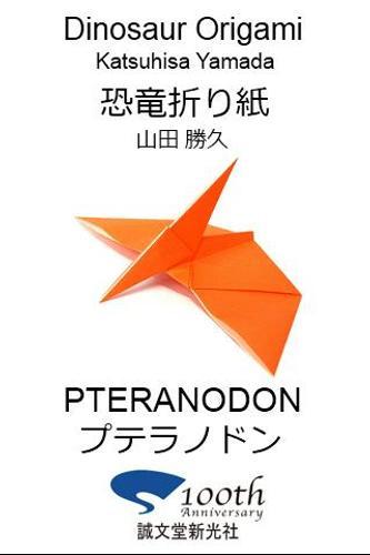 Dinosaur Origami Sample Poster