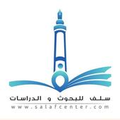 مركز سلف للبحوث والدراسات icon