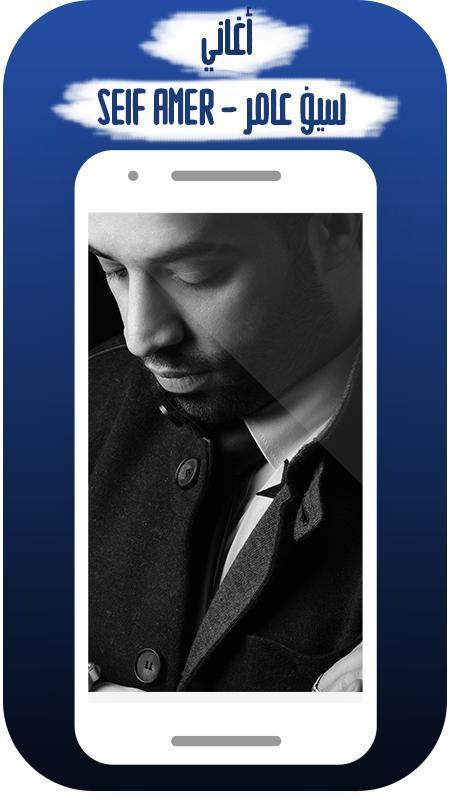 Seif Amer Taj Rasi جميع أغاني سيف عامر تاج راسي For Android Apk Download