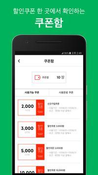 농협 식자재 청주점 for 마트요 apk screenshot