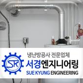 보일러세관 전문 서경엔지니어링 icon