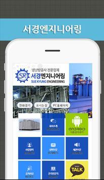 보일러세관 전문 서경엔지니어링 poster