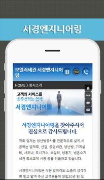 보일러세관 전문 서경엔지니어링 screenshot 1