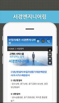 보일러세관 전문 서경엔지니어링 screenshot 2