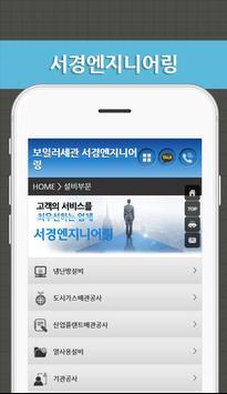 보일러세관 전문 서경엔지니어링 screenshot 3