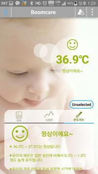 Boomcare(붐케어, 체온계) poster