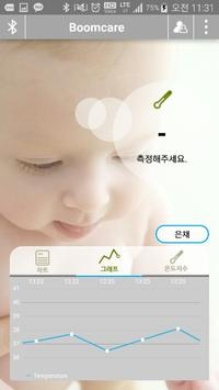 Boomcare(붐케어, 체온계) apk screenshot