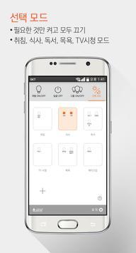 불꺼 (스마트 홈 IoT) screenshot 6