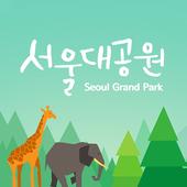 서울대공원 icon