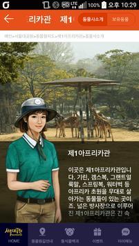 서울대공원 apk screenshot