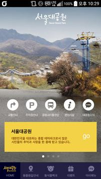 서울대공원 poster