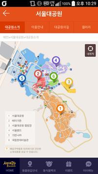 서울대공원 screenshot 1
