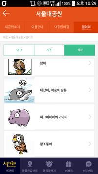 서울대공원 screenshot 4