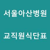 서울아산병원 교직원 식단 icon