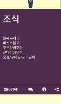 서울아산병원 교직원 식단 poster
