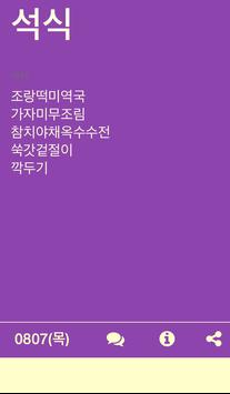 서울아산병원 교직원 식단 apk screenshot