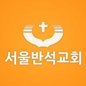 서울반석교회 icon