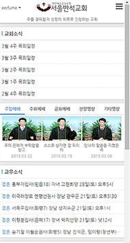서울반석교회 screenshot 1