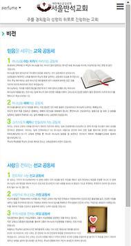 서울반석교회 screenshot 3
