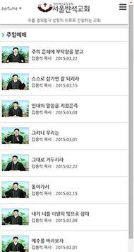 서울반석교회 screenshot 4