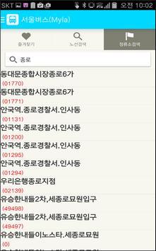 서울버스(MYLA) screenshot 4