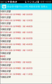 서울버스(MYLA) screenshot 5