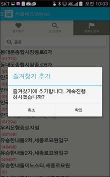 서울버스(MYLA) screenshot 6