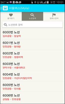 서울버스(MYLA) screenshot 1