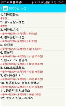 서울버스(MYLA) screenshot 2