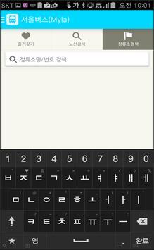 서울버스(MYLA) screenshot 3