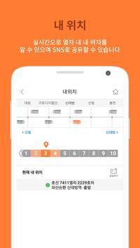 또타지하철 apk screenshot