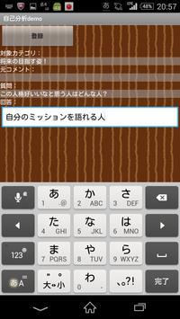 selfanalysisdemo apk screenshot