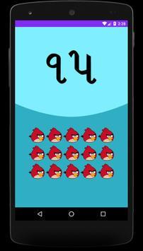Learn Gujarati For Kids apk screenshot