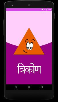 Learn Hindi For Kids apk screenshot