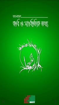 কবি  সাহিত্যিক  পরিচিতি poster