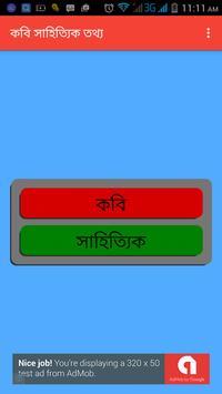 কবি  সাহিত্যিক  পরিচিতি apk screenshot