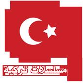 مسلسلات تركية بدون نت prank icon