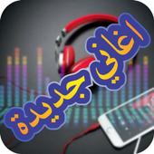 اغاني محمد السالم ونصرت البدر جديد icon