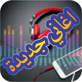 اغاني رشا رزق وطارق العربي جديد icon