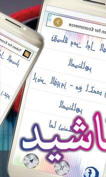 اغاني حلا الترك و اسيل عمران جديدة apk screenshot