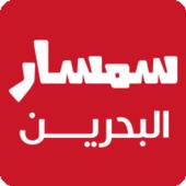سمسار البحرين: عقارات شقق فلل للبيع والإيجار icon