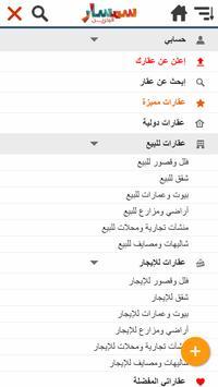 سمسار البحرين: عقارات شقق فلل للبيع والإيجار apk screenshot