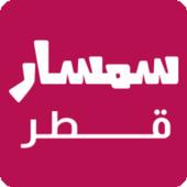 سمسار قطر: إبحث عن عقارات شقق فلل للبيع والإيجار icon