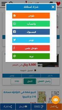 سمسار قطر: إبحث عن عقارات شقق فلل للبيع والإيجار screenshot 5