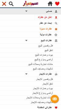 سمسار قطر: إبحث عن عقارات شقق فلل للبيع والإيجار screenshot 7