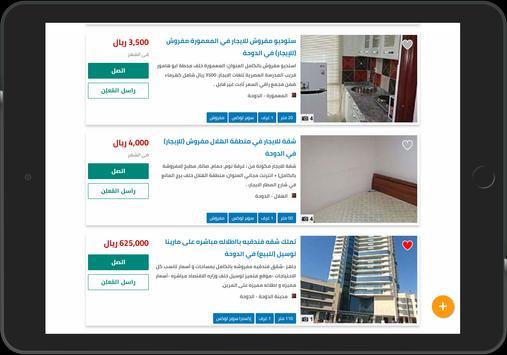 سمسار قطر: إبحث عن عقارات شقق فلل للبيع والإيجار screenshot 8