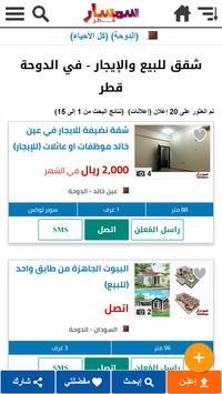 سمسار قطر: إبحث عن عقارات شقق فلل للبيع والإيجار poster